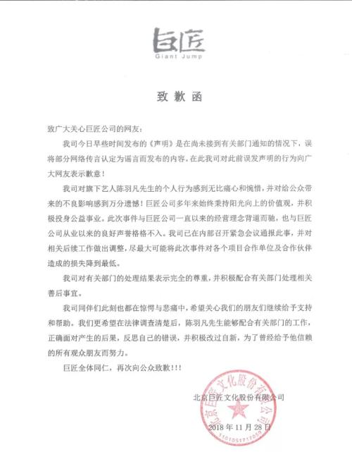 """Chen Youfang was arrested for drug abuse. This brokerage company """"predicted"""" six months ago."""