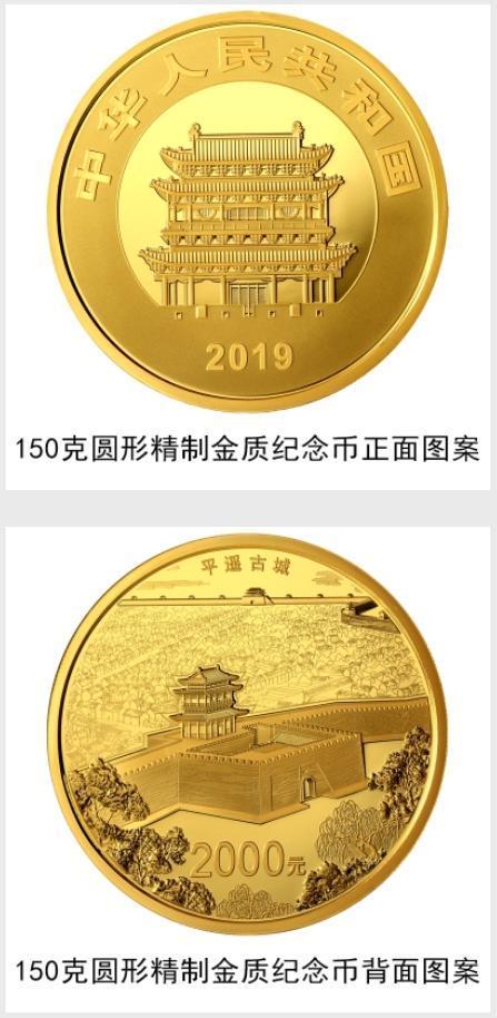 """面额2000元硬币来了!央行将发行平遥古城金银纪念币"""""""