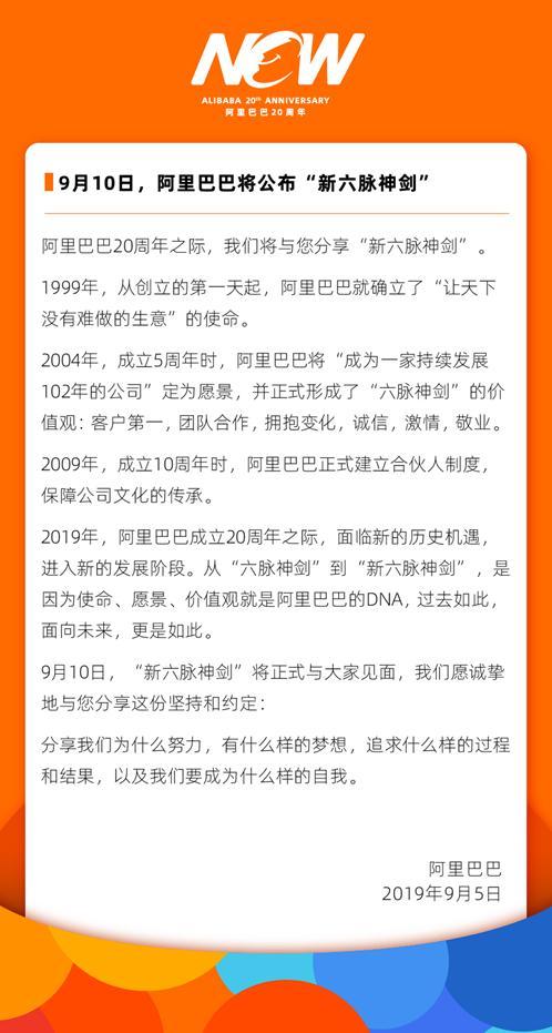 """阿里9月10日将公布""""新六脉神剑""""最重要目的是寻找同路人"""