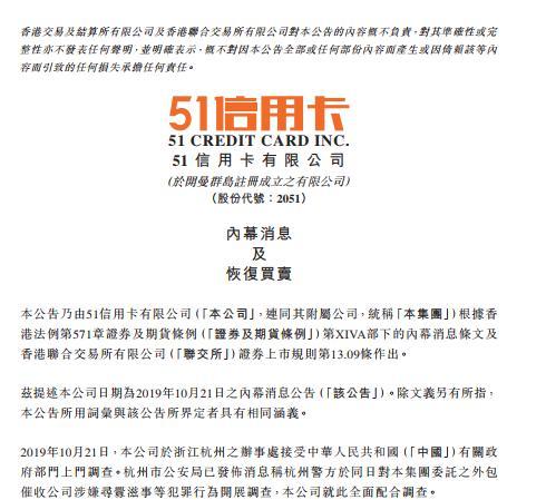51信用卡将于下午1点在香港恢复交易