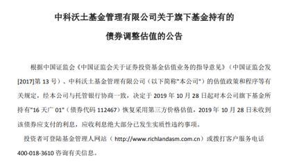 天广中茂两涨停一跌停背后 基金公司:债券利息都没还上