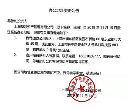 上海私募再爆雷:35亿竟变1300元 多家上市公司踩雷