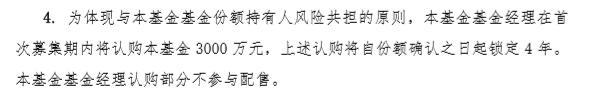 配资买基金 睿远基金三剑客赵枫3000万自购