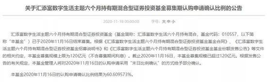"""太火爆:狂卖超180亿 今年12只百亿""""日光基""""有一个共同特点"""
